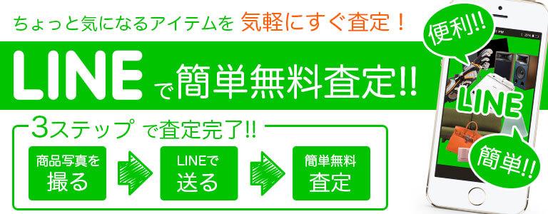 滋賀からっぽサービスで不用品買取のLINE査定