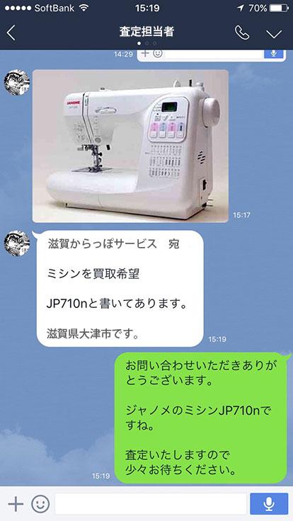 LINE査定 画像送信