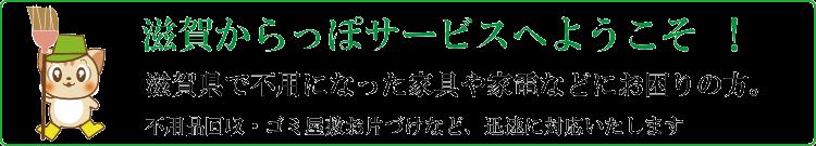 滋賀からっぽサービスへようこそ !滋賀県で不用になった家具や家電などにお困りの方。不用品回収・ゴミ屋敷お片づけなど、迅速に対応いたします