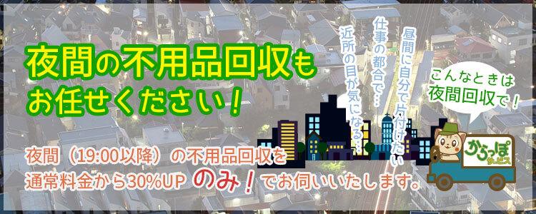 滋賀からっぽサービスの夜間回収サービスをご利用ください!