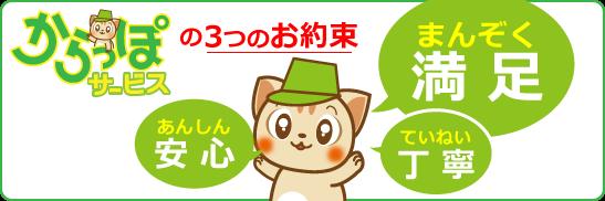 banner_yakusoku