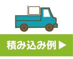 軽トラック1/2台に積み放題