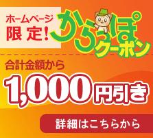 ホームページ限定!合計金額から1000円引きクーポン