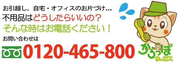 お引越し、自宅・オフィスの片付け……不用品はどうしたらいいの?そんな時は不用品回収の滋賀からっぽサービスにお電話ください!